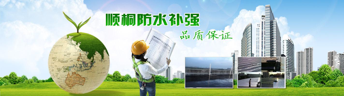 主要从事、防水堵漏、东莞防水公司