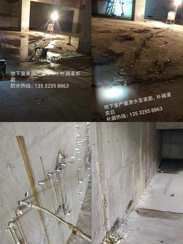地下室高压堵漏灌浆